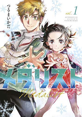 メダリスト(1) (アフタヌーンコミックス)