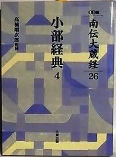 南伝大蔵経 (第26巻)