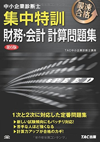 中小企業診断士 集中特訓 財務・会計 計算問題集 第6版