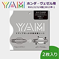 YAM ドアノブ引っかき傷保護シート ホンダ・ヴェゼル ドア2枚(RU1/2/3/4)用 Y-505 Y-505