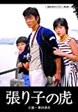 張り子の虎 DVD【昭和の名作ライブラリー 第69集】[DVD]