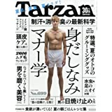 Tarzan(ターザン) 2016年 7月28日号[身だしなみマナー学]