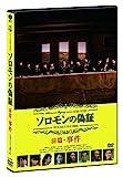ソロモンの偽証 前篇・事件[DVD]