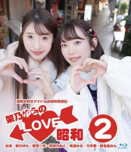 架乃ゆらのLOVE昭和Vol.2