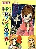 少女マンガの世界 1 昭和20年~37年 (別冊太陽)