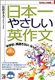 中学校で英語ぎらいになった人のための日本一やさしい英作文 (アスカカルチャー)