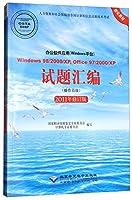 办公软件应用(Windows平台)Windows98/2000/XP,Office97/2000/XP试题汇编(附光盘)