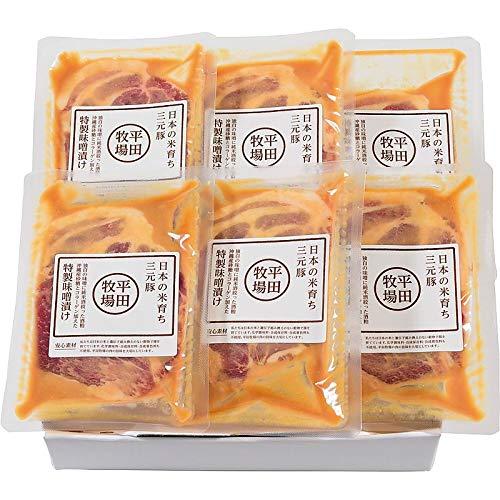 ( 産地直送 お取り寄せグルメ ) 平田牧場 三元豚 肩ロース味噌漬け 112g×6枚