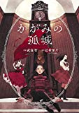 かがみの孤城 4 (ヤングジャンプコミックス)