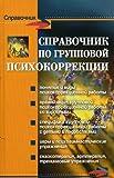 Handbook group psycho correction 3rd ed Spravochnik po gruppovoy psikhokorrektsii 3 e izd