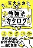 東大生の勉強法カタログ-8人の東大生が教える100種類の勉強法