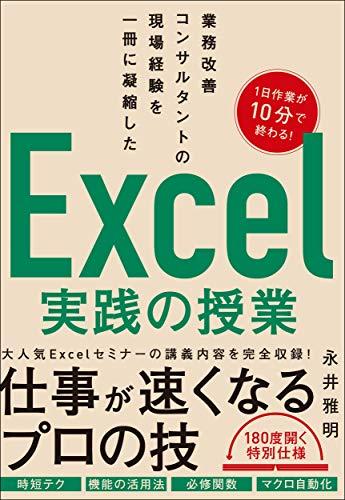 【Amazon.co.jp 限定】 業務改善コンサルタントの現場経験を一冊に凝縮した Excel実践の授業 (DL特典: 必修ショートカットキー)