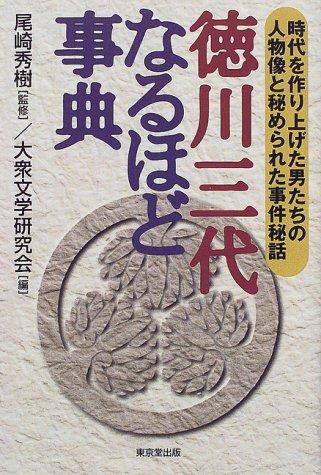 徳川三代なるほど事典―時代を作り上げた男たちの人物像と秘められた事件秘話