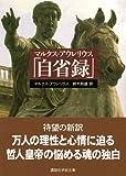 マルクス・アウレリウス「自省録」 (講談社学術文庫)