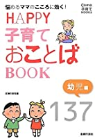 HAPPY子育ておことばBOOK 幼児編―悩めるママのこころに効く! (Como子育てBOOKS)