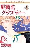 麒麟館グラフィティー(4) (フラワーコミックス)