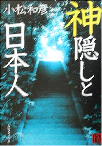 神隠しと日本人 (角川ソフィア文庫)の詳細を見る