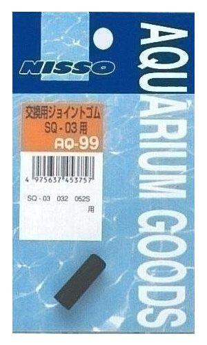 マルカン ニッソー事業部 AQ-99 交換用ジョイントゴム SQ-03用 1コ入