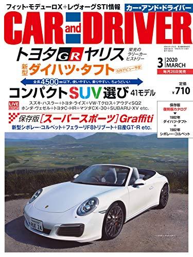 CAR and DRIVER (カー・アンド・ドライバー) 2020年3月号 [雑誌]
