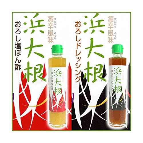 浜坂の特産品「ハマダイコン」をたっぷり使用! 浜大根 おろし塩ぽん酢&ドレッシング ギフトセット
