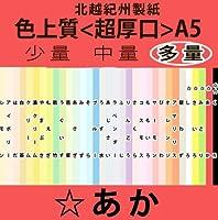 北越紀州色上質A5T<超厚口>[赤](1,600枚)