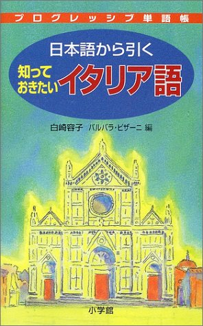 プログレッシブ単語帳 日本語から引く知っておきたいイタリア語