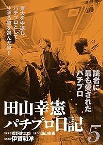 田山幸憲パチプロ日記 5巻 表紙画像