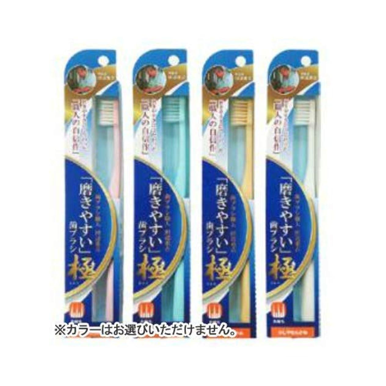 忠実に飽和するウガンダLT-43磨きやすい歯ブラシ極 少しやわらかめ × 12個セット