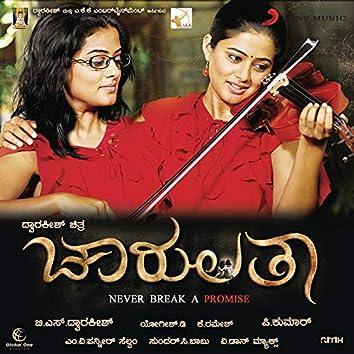 Chaarulatha (Kannada) [Original Motion Picture Soundtrack]