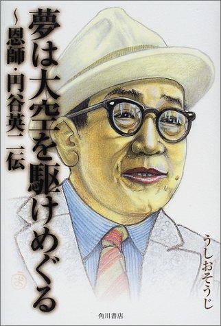 Dream trotting firmament - Eiji Tsuburaya den-teacher (2001) ISBN: 4048836951 [Japanese Import]