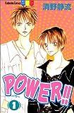 Power!! (1) (講談社コミックスフレンドB (1176巻))