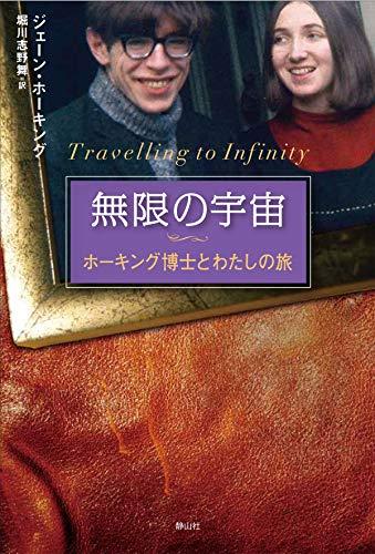 無限の宇宙 ホーキング博士とわたしの旅 - ジェーン ホーキング, 堀川 志野舞