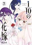 1/10の花嫁(5) (夜サンデーコミックス)