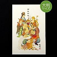 【大判】神仏画御朱印帳 七福神 蛇腹 専用ケース付