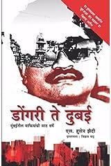 Dongari to Dubai (Marathi) Kindle Edition
