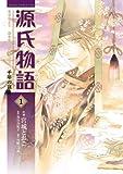 源氏物語 千年の謎(1) 源氏物語 千年の謎 (あすかコミックスDX)