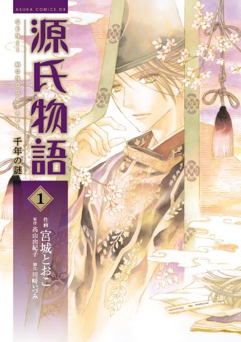 源氏物語 千年の謎(1) 源氏物語 千年の謎 (あすかコミックスDX)の詳細を見る