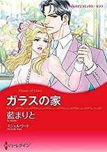 ガラスの家【あとがき付き】 (ハーレクインコミックス)
