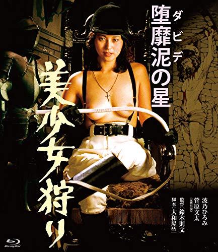 ロマンポルノ45周年記念・HDリマスター版ブルーレイ 堕靡泥の星 美少女狩り [Blu-ray]
