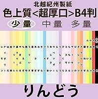北越紀州色上質B4横目<超厚口>(少量)[りんどう](20枚)