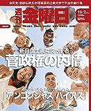 週刊金曜日 2020年10/2号
