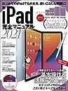 iPad完全マニュアル2021 全機種対応/iPadOS 14の基本から活用技まで詳細解説