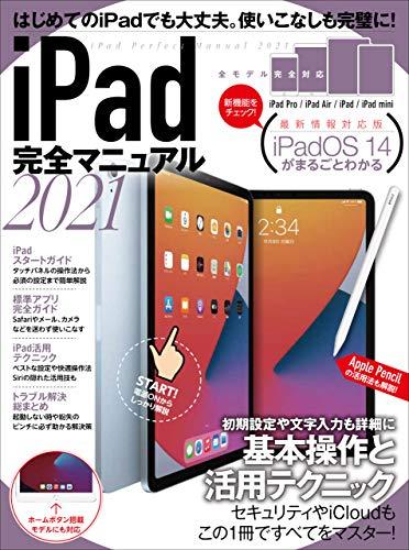 iPad完全マニュアル2021(全機種対応/iPadOS 14の基本から活用技まで詳細解説)