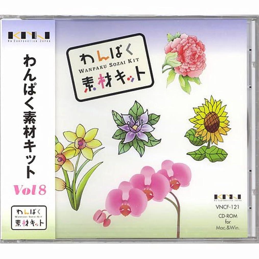 誘惑新年食欲わんぱく素材キット Vol.8