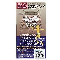 腰バンド 骨盤バンド (縦ゴムメッシュタイプ) 介護用 介護用品 ( 白 ) (LL(110-120cm))