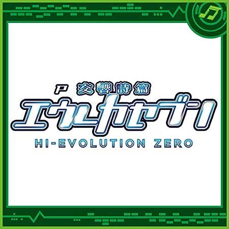 P交響詩篇エウレカセブン HI-EVOLUTION ZEROオリジナルサウンドトラック