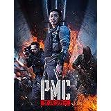 PMC:ザ・バンカー (字幕版)