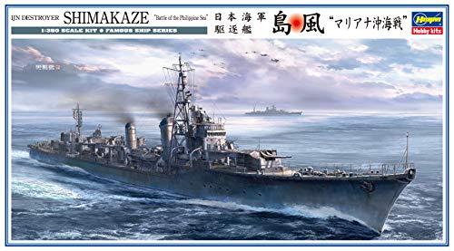 ハセガワ 1/350 日本海軍 駆逐艦 島風 マリアナ沖海戦 プラモデル 40102