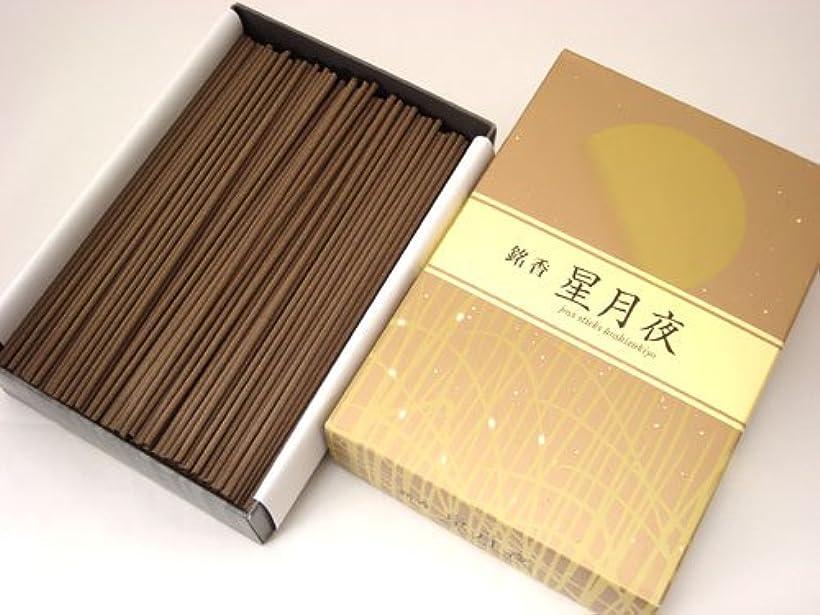クレア資本実質的に日本香堂 微煙タイプ【銘香 星月夜(ほしづきよ)】 バラ詰 大箱