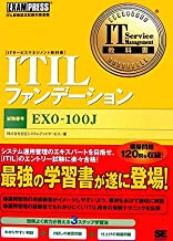 IT Service Management教科書 ITILファンデーション